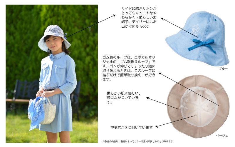 紫外線対策 やわらか軽い♪ サイズ調整チューリップ型ハット 子供用