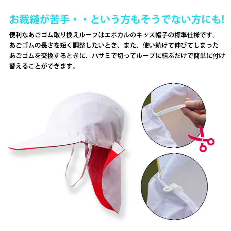 赤白帽子【日本学校保健会推薦用品】 UVカットフラップ取外しカラー体操帽子 レッド