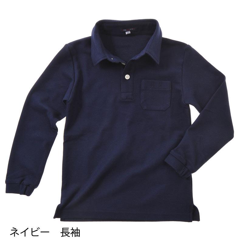 スクールポロシャツ 長袖 【日本学校保健会推薦製品】 紫外線対策