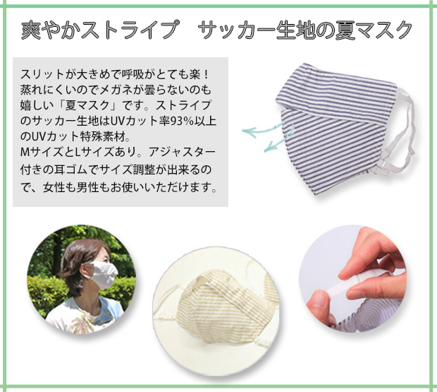 エポカルオリジナル 息が楽な 夏用UVカットマスク 大人用