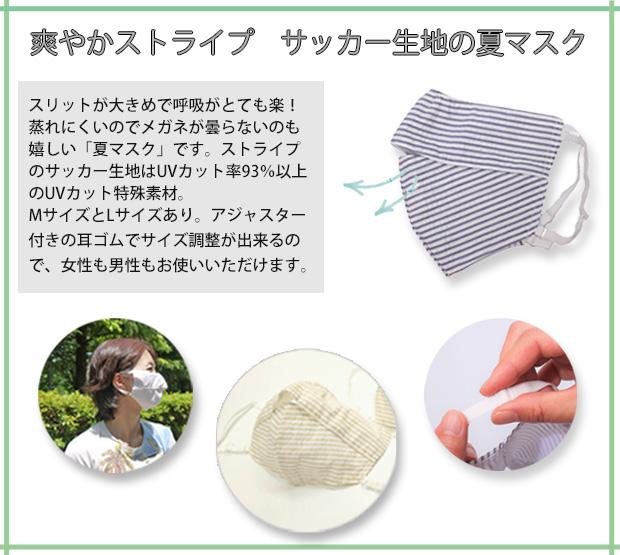 肌老化防止UVカットマスク 夏用UVマスク 大人用