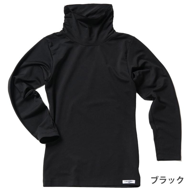 ハイネックUV長袖Tシャツ 子供用 紫外線対策 (お買い得)