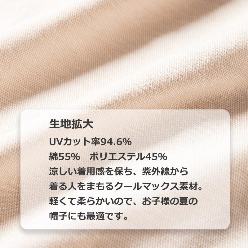 3WAYUVカット帽子ライト ネイビー ベビ~子供