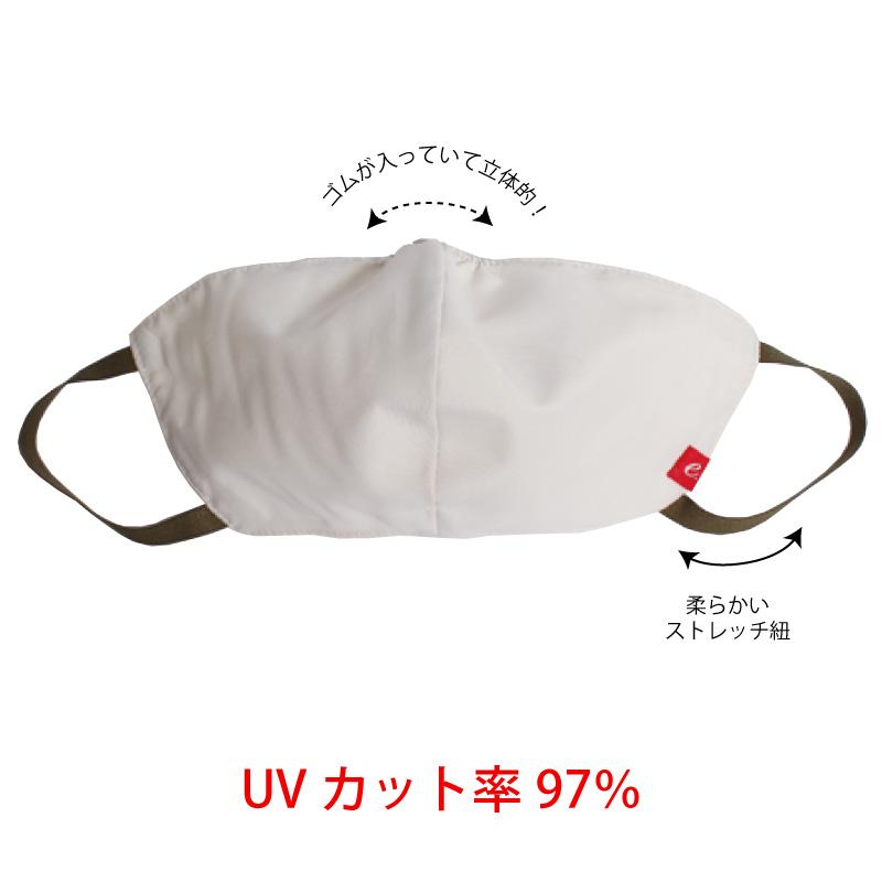 サザコーヒー×エポカルコラボUVカットマスク(耳サイズ調整付き) 紫外線対策