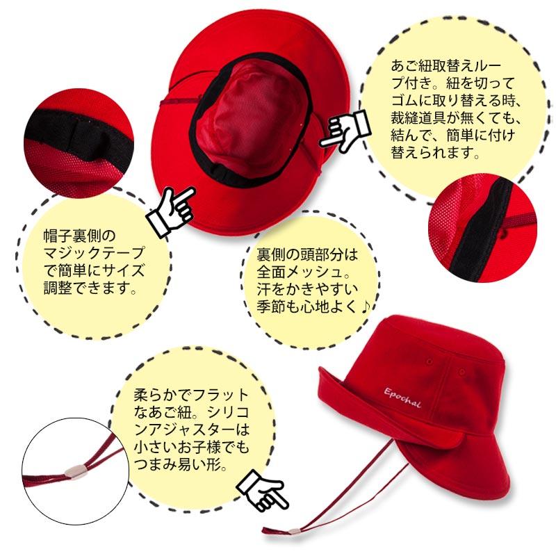 3WAYUVカット帽子 レッド 【日本学校保健会推薦用品】 紫外線対策