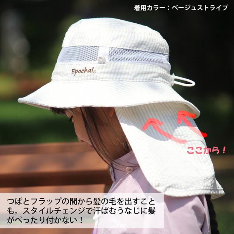 2WAYネックフラップ付エアスルーハット ストライプ ベビー~大人