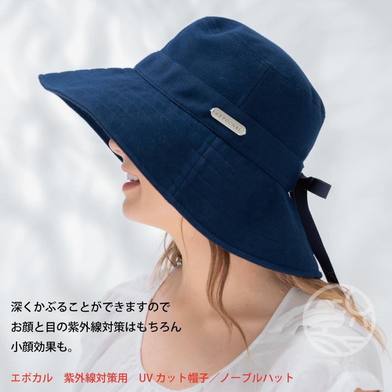 紫外線対策 ノーブルハット つばの長い帽子 女性用