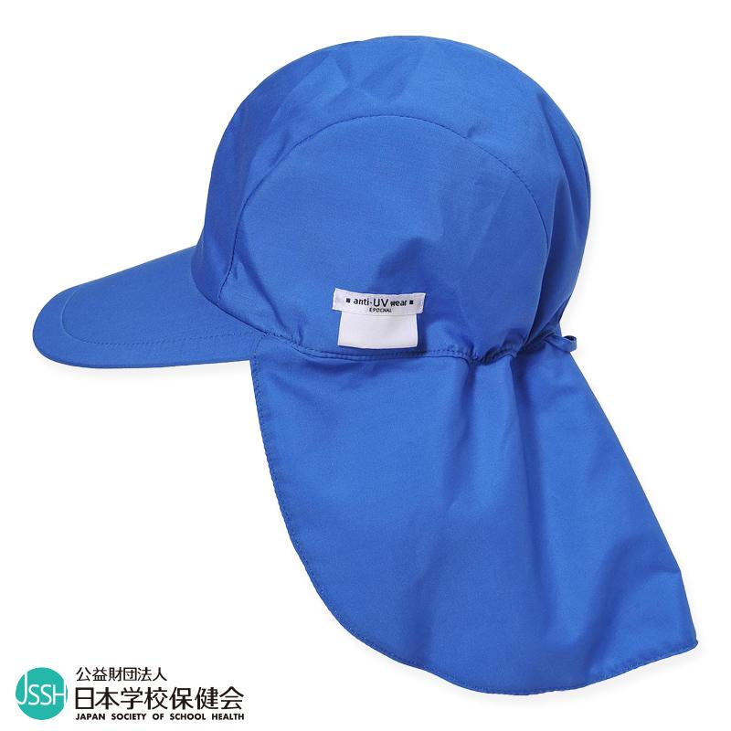 フラップつきUVカット体操帽子 ブルー 【日本学校保健会推薦用品】