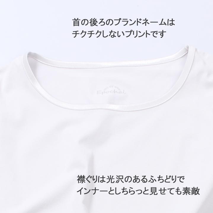 ストレッチTシャツ 大人用