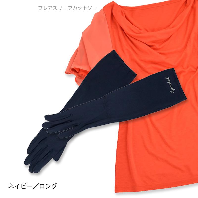 美ハンドケアUVカット手袋 大人用 (3,800円〜)