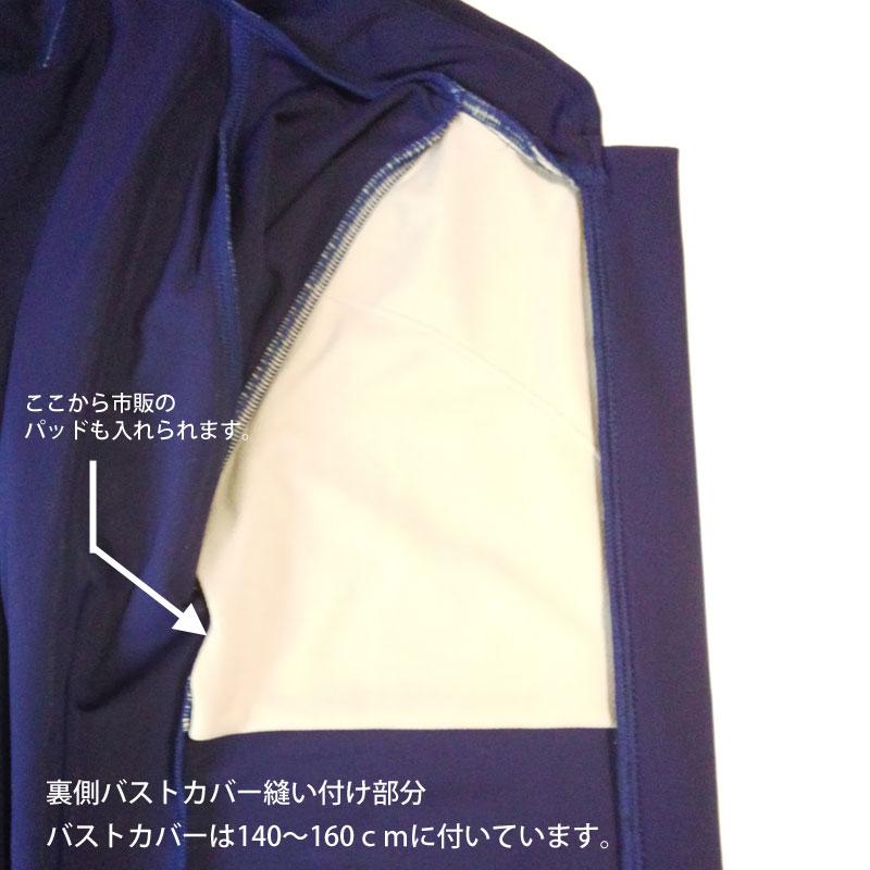 スクールUVスイムウエア前開き 【日本学校保健会推薦用品】 紫外線対策