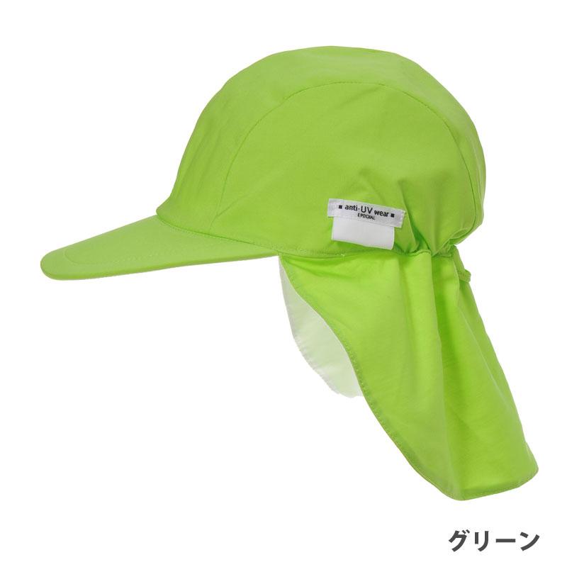 フラップつきUVカット体操帽子 グリーン 【日本学校保健会推薦用品】