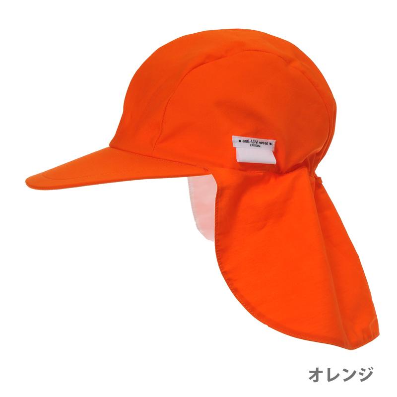 フラップつきUVカット体操帽子 オレンジ 【日本学校保健会推薦用品】