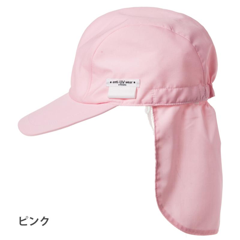 フラップ取外しカラーUV対策帽子 ピンク  【日本学校保健会推薦用品】