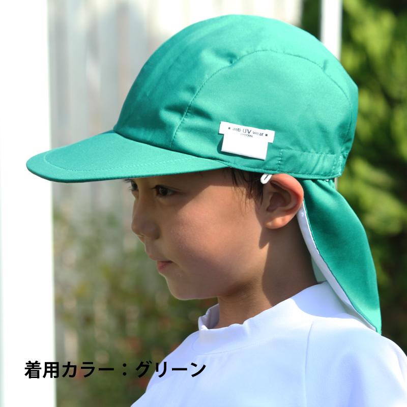 フラップ取外しカラーUV対策帽子 グリーン  【日本学校保健会推薦用品】