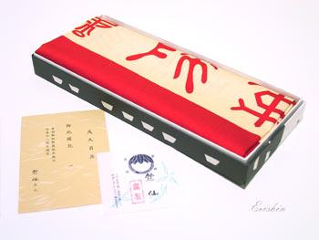 竺仙風呂敷(寿)
