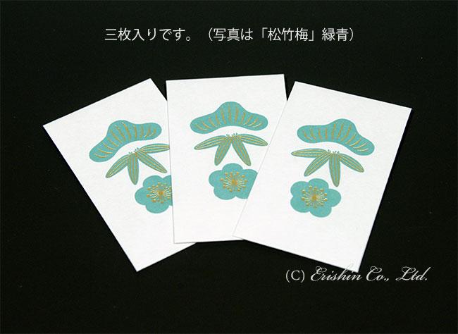 祝袋・祝い文ポチ袋(竹林/消金・生成地)