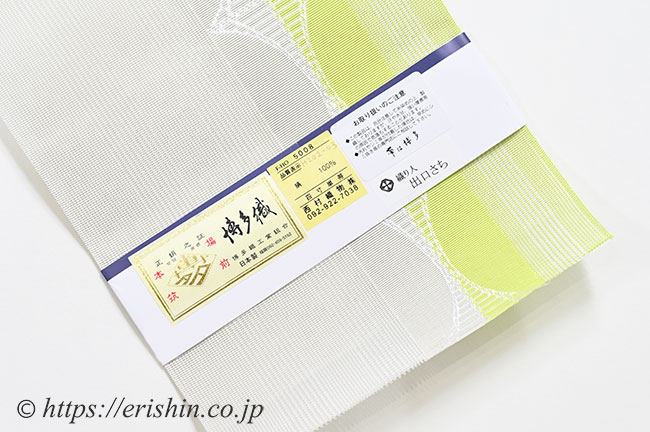 博多半幅帯(紗/アーチ縞・若芽色×灰白色)