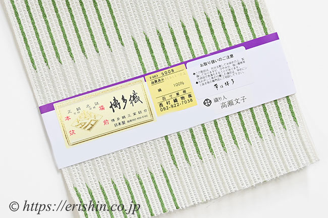 博多半幅帯(粗紗/暈かし市松・陰萌葱)