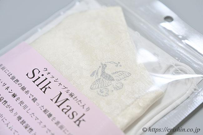 和小物さくら絹マスク Silk Mask(ウォッシャブル麻わた入り) 小葵地紋ワンポイント柄入り