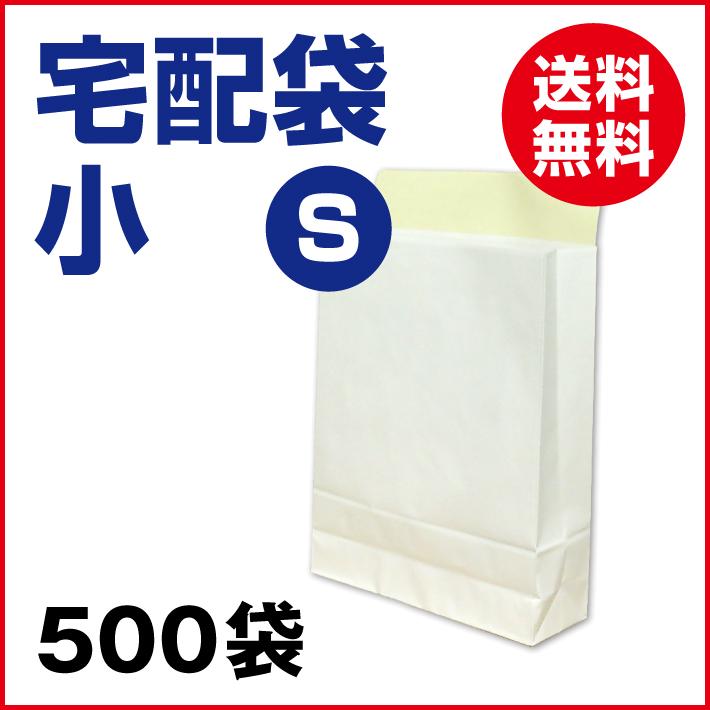 宅配袋 白 小 S 500枚 1枚当り 16.3円/税込 17.9円【送料無料】
