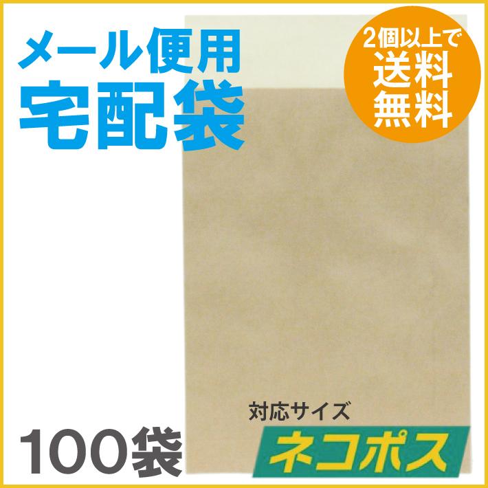 【2個で送料無料】メール便用宅配袋 ネコポス対応 100袋 1袋当り 20.4円/税込 22.4円
