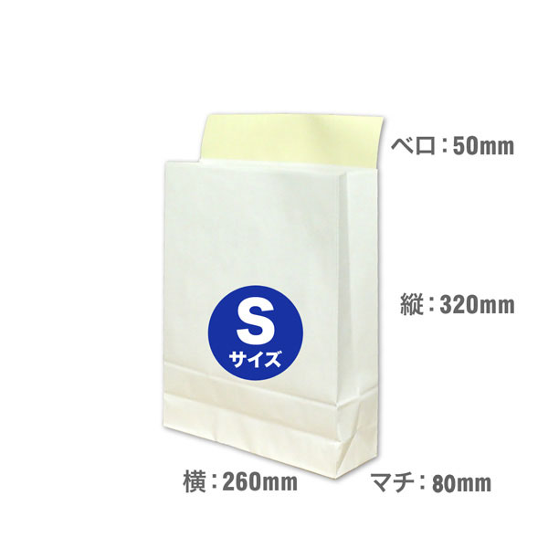 宅配袋 白 小 S 100枚 1枚当り 18.1円/税込 19.9円【2ケースで送料無料】