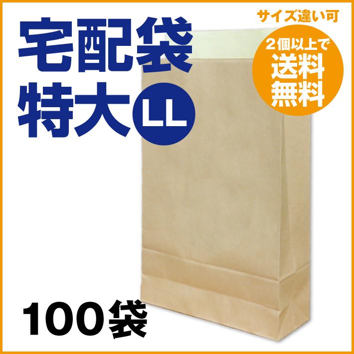 宅配袋 茶 特大 LL 100枚 クラフト 1枚当り 29.6円/税込 32.6円【2ケースで送料無料】