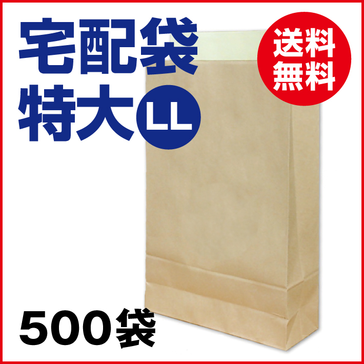 宅配袋 茶 特大 LL 500枚 クラフト 1枚当り 27.2円/税込 29.9円【送料無料】