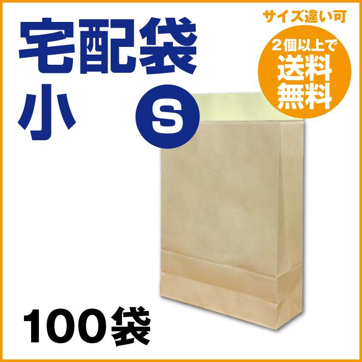 宅配袋 茶 小 S 100枚 クラフト 1枚当り 18.1円/税込 19.9円【2ケースで送料無料】