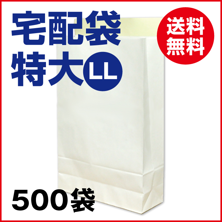 宅配袋 白 特大 LL 500枚 1枚当り 27.2円/税込 29.9円【送料無料】
