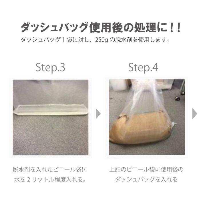 【送料無料】土のう袋 脱水剤 1パック スーパーダッシュバッグ用 DBW-CA 2500g ×1パック