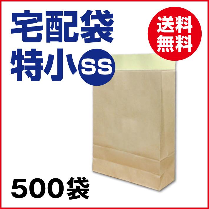 (送料無料)宅配袋 クラフト 特小 SSサイズ 500袋(茶色・未晒)  1袋当り 15.6円 (税込 17円)