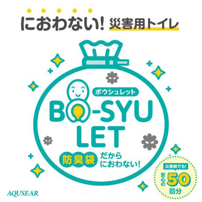 【送料無料】におわない災害用トイレ BO-SYULET ボウシュレット タイプA 50回分 汚物袋5枚に防臭袋1枚+除菌剤付き
