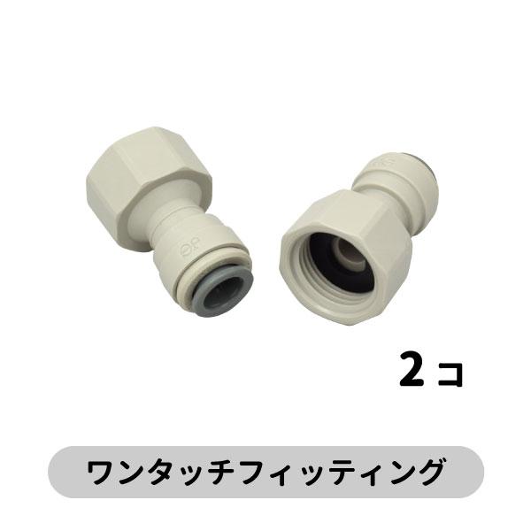 ピッチャーリンサー DIY接続セット [全タイプ共通]