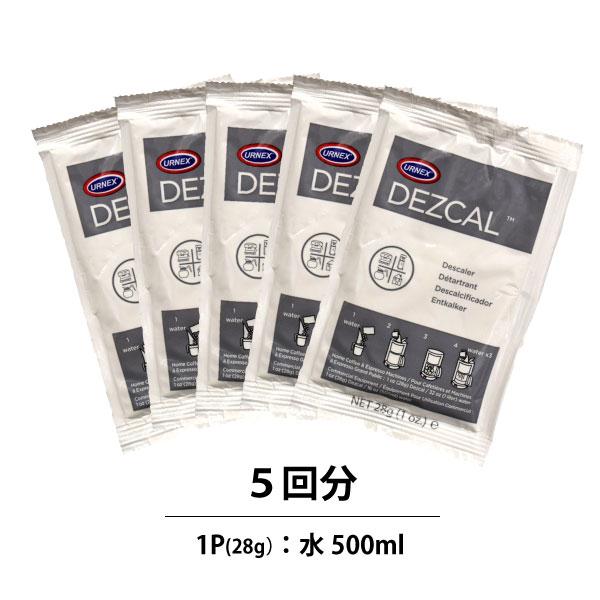 デズカル 28g×5P  [スケール除去剤]
