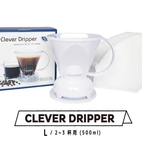Clever Dripper L / WHITE [ペーパーフィルター100枚付]