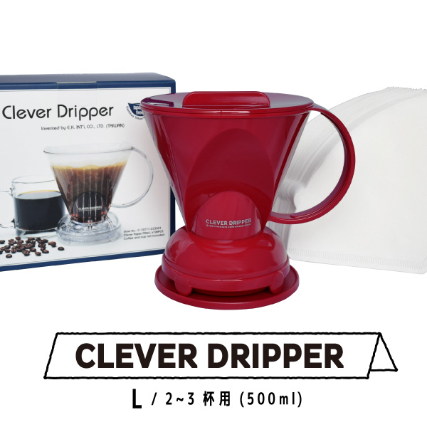 Clever Dripper L / RED [ペーパーフィルター100枚付]