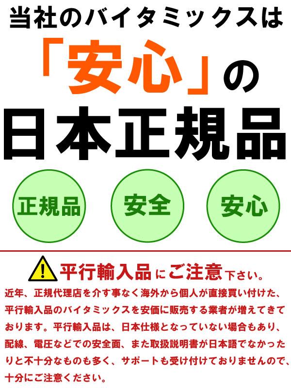 業務用ブレンダー バイタプレップ3 / 10087