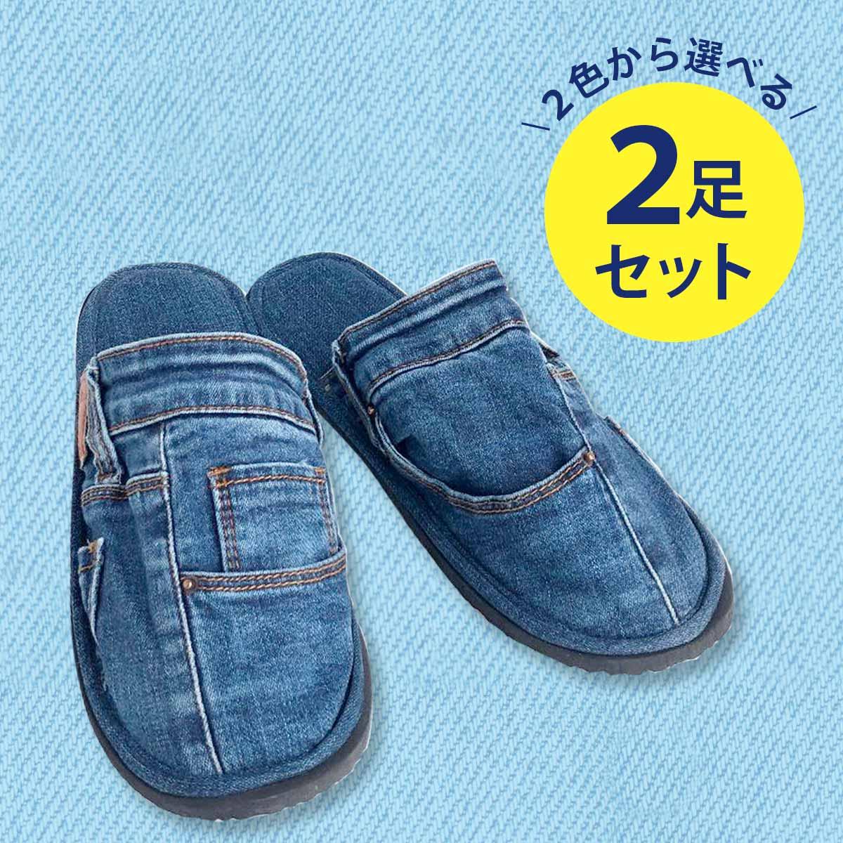【2足セット】 リメイクデニムスリッパ(2色から選択可)