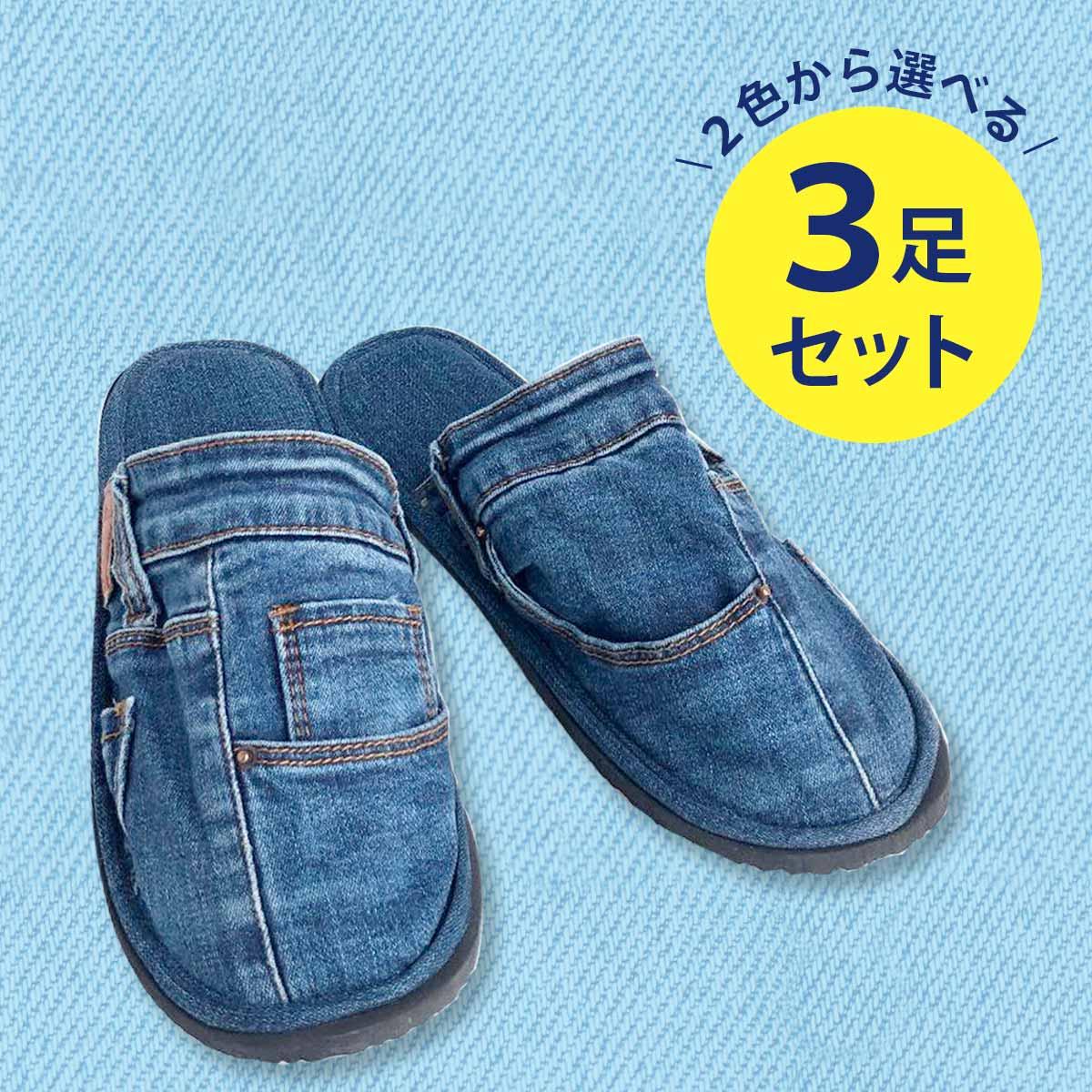 【3足セット】 リメイクデニムスリッパ(2色から選択可)