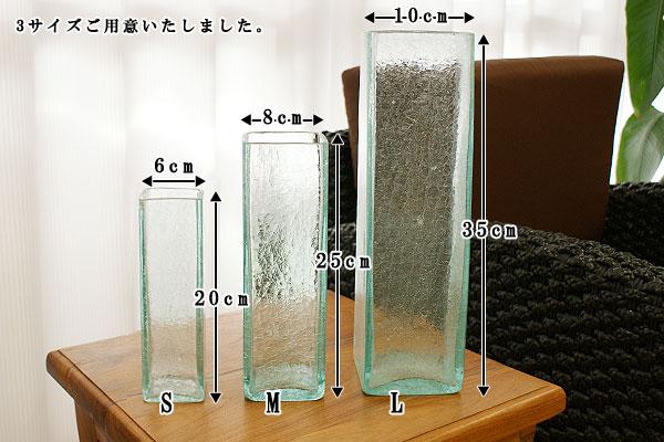 バリガラス フラワーベース クラック スクエア Sサイズ