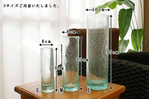 バリガラス フラワーベース クラック ラウンド Mサイズ