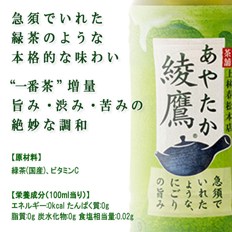綾鷹 お茶  300ml × 24本 小型ペットボトル 飲料 ドリンク コカ・コーラ社 //メーカー直送 宅配便