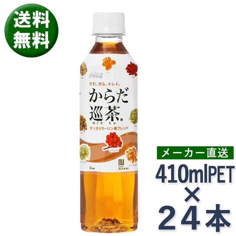 からだ巡茶 410ml ペットボトル × 24本 お茶 飲料 ドリンク  コカ・コーラ社 メーカー直送 //宅配便 送料無料