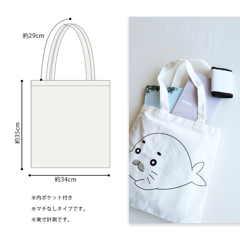 ごまちゃん トート バッグ キャンバス エコバッグ かばん A4 かわいい おしゃれ //メール便もOK