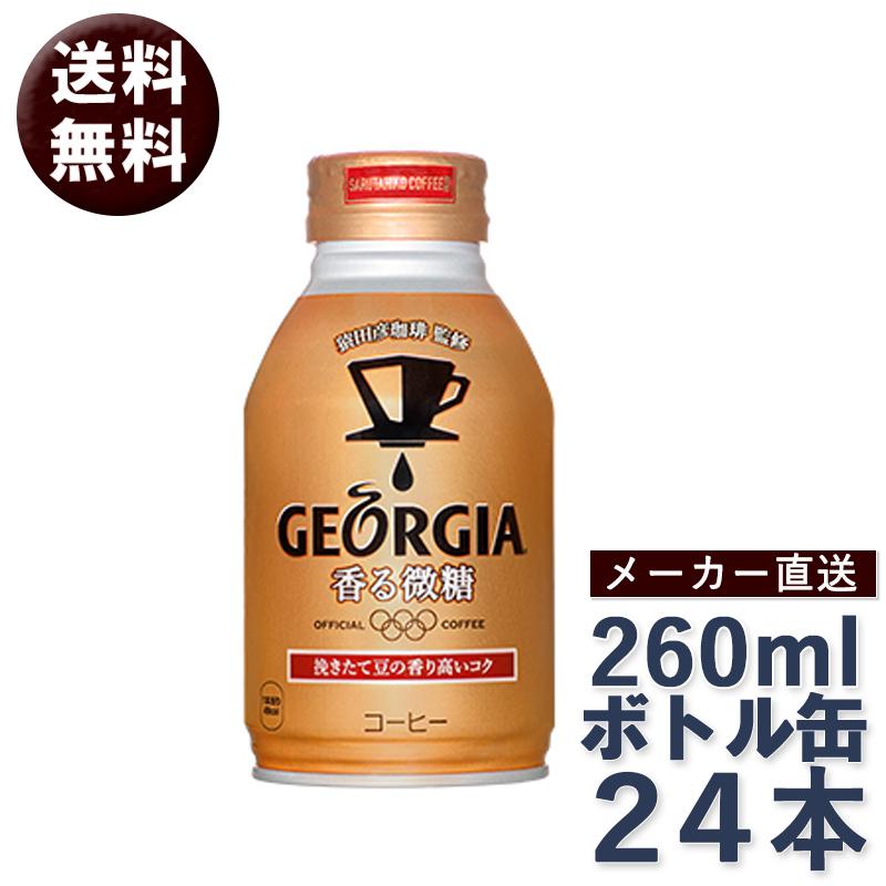 ジョージア 香る 微糖 コーヒー 260ml ボトル缶 × 24本 ドリンク コカ・コーラ社 メーカー直送 //宅配便 送料無料