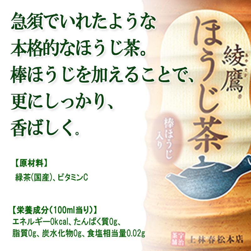 綾鷹 ほうじ茶 525ml ペットボトル × 24本 お茶 ドリンク コカ・コーラ社 メーカー直送 //宅配便 送料無料