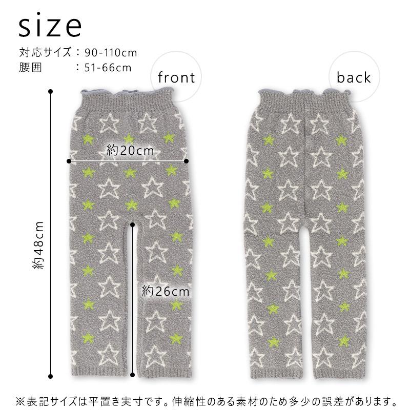 子供 レギンス 星柄 男の子 女の子 日本製 キッズ 10分丈 子供服 あったか 防寒 スパッツ 伸縮 ルームウェア //メール便もOK