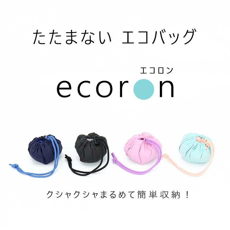 エコバッグ たたまない 簡単収納 エコロン ecoron レディース メンズ サンスター 買い物袋 レジ袋 //メール便もOK